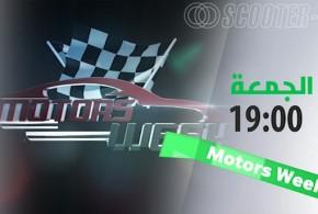 Motors Week : nouvelle émission Auto-Moto d'El-Djazairia TV