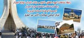 Blida-Tipaza-Alger : Journée balade et sensibilisation, ce 13 juin