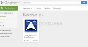 Une appli pour l'examen du code de la route (Version AR)