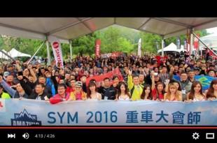 Vidéo : Rassemblement 2016 des Fans de SYM à Taïwan