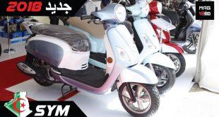 ALMOTO 2018 | SYM Algérie : nouveautés et promotions
