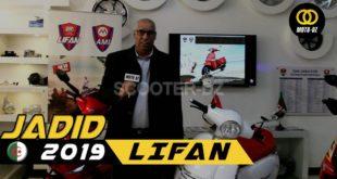 """LIFAN Algérie [Vidéo] : Toute sa gamme """"Scooters et Motos"""" 2019"""