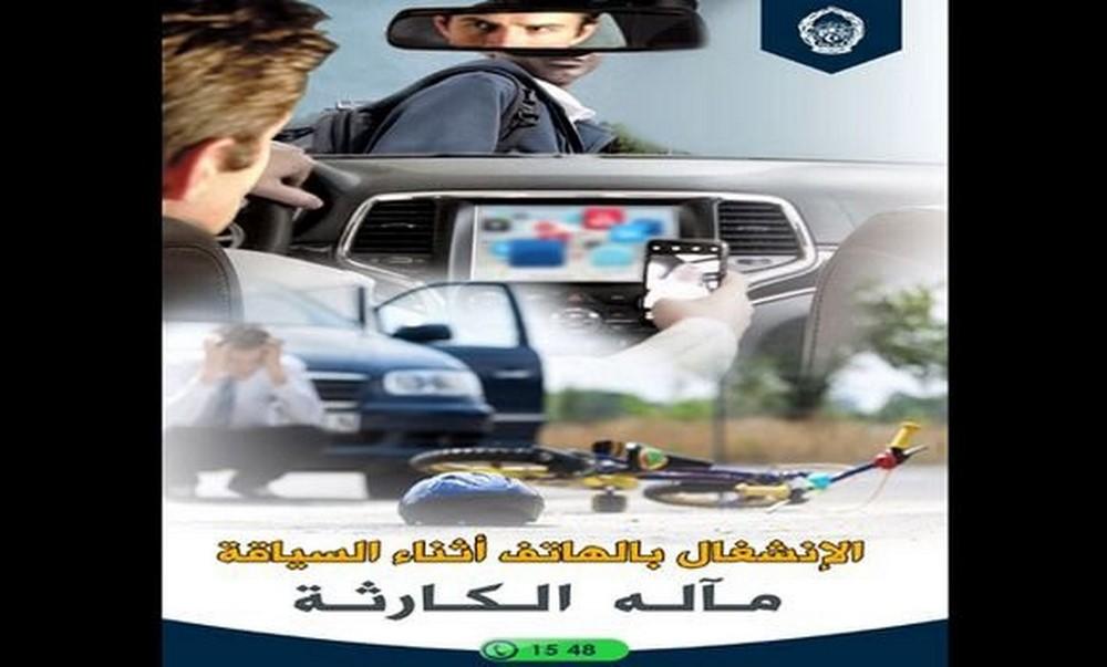 Lancement d'une campagne de sensibilisation aux risques liés à l'utilisation du téléphone au volant