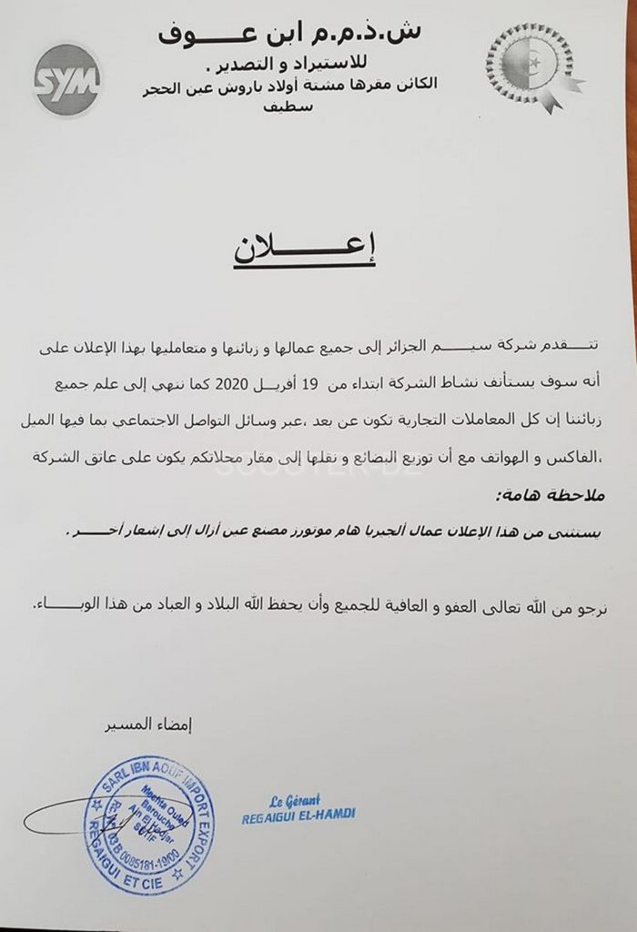 """SYM Algérie communique sur sa reprise d'activité en mode """"progressif"""""""